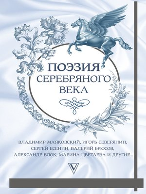 cover image of Поэзия Серебряного века (сборник)