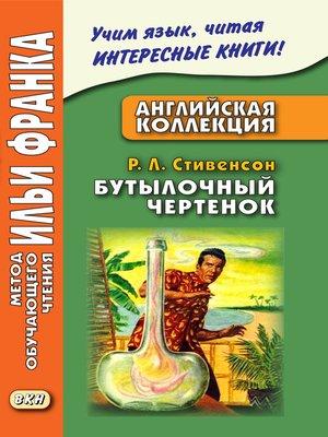 cover image of Английская коллекция. Р. Л. Стивенсон. Бутылочный чертенок / Robert Louis Stevenson. the Bottle Imp