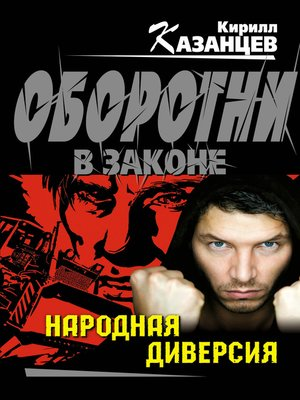 cover image of Народная диверсия