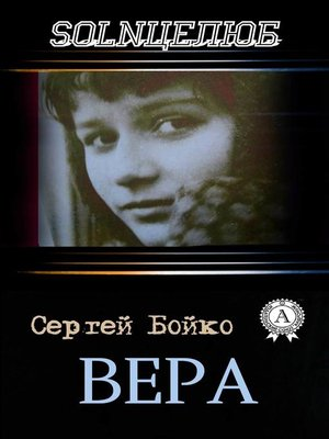 cover image of Вера