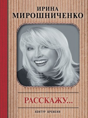 cover image of Расскажу...
