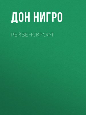 cover image of Рейвенскрофт