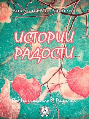 cover image of Истории Радости