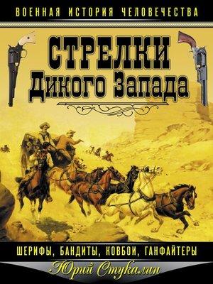 cover image of Стрелки Дикого Запада – шерифы, бандиты, ковбои, «ганфайтеры»
