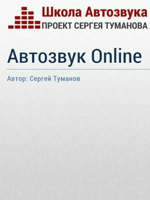 cover image of Автозвук Online
