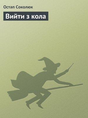 cover image of Вийти з кола