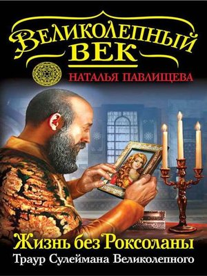 cover image of Жизнь без Роксоланы. Траур Сулеймана Великолепного