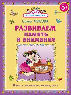 cover image of Развиваем память и внимание