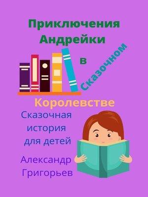cover image of Приключения Андрейки вСказочном Королевстве