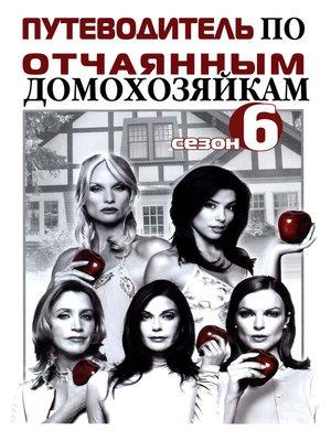 cover image of Путеводитель по «Отчаянным домохозяйкам». Сезон 6