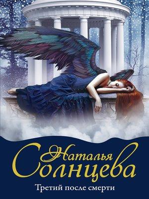 cover image of Третий после смерти