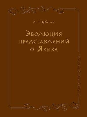 cover image of Эволюция представлений о Языке