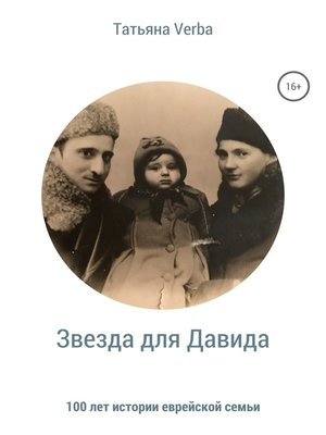 cover image of Звезда для Давида