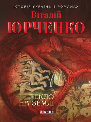 cover image of Пекло на землі