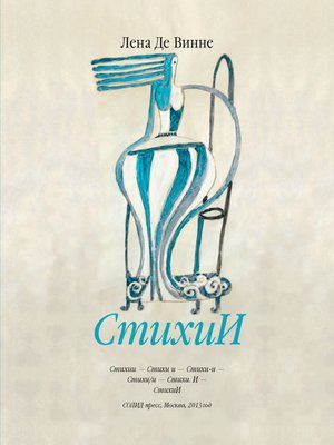 cover image of СтихиИ