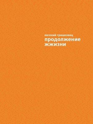 cover image of Продолжение ЖЖизни