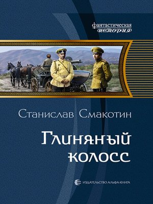 cover image of Глиняный колосс