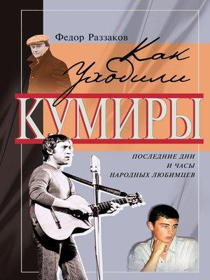 cover image of Последние дни и часы народных любимцев