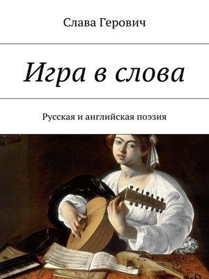 cover image of Игра вслова. Русская ианглийская поэзия