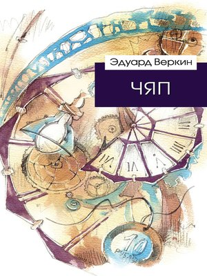cover image of ЧЯП