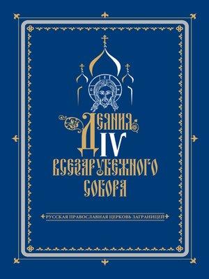 cover image of Деяния IV Всезарубежного Собора. Русская Православная Церковь за границей
