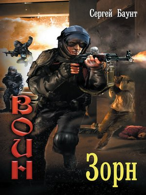cover image of Зорн
