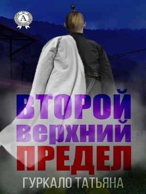 cover image of Второй верхний предел