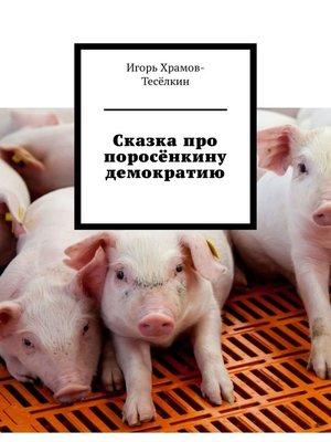 cover image of Сказка про поросёнкину демократию