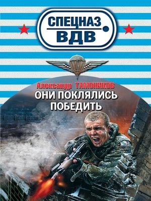 cover image of Они поклялись победить