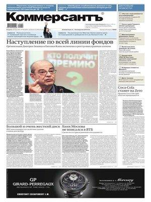 cover image of Коммерсантъ (понедельник-пятница) 90-2015