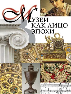 cover image of Музей как лицо эпохи. Сборник статей и интервью, опубликованных в научно-популярном журнале «Знание – сила»