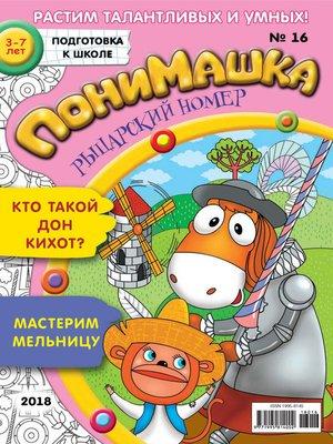 cover image of ПониМашка. Развлекательно-развивающий журнал. №16/2018