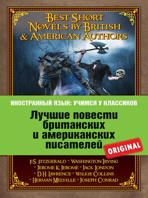 cover image of Лучшие повести британских и американских писателей / Best Short Novels by British & American Authors
