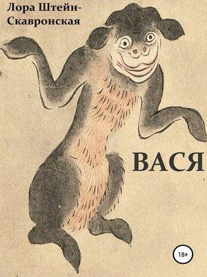 cover image of Вася