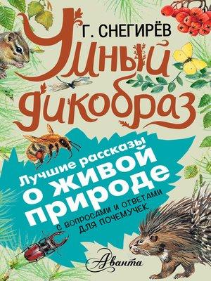 cover image of Умный дикобраз. С вопросами и ответами для почемучек