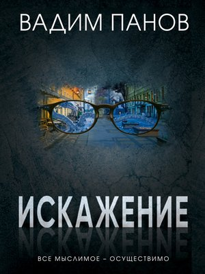 cover image of Искажение