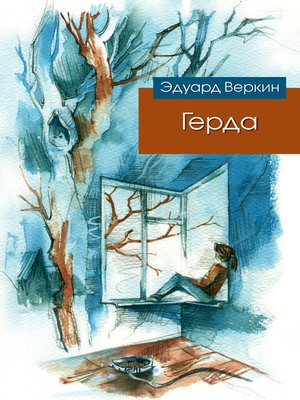 cover image of Герда