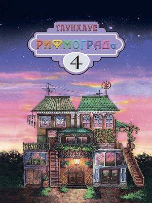 cover image of Таунхаус РИФМОГРАДа 4
