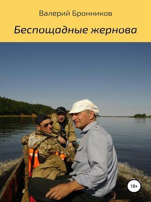 cover image of Беспощадные жернова