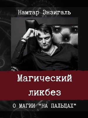 cover image of Магический ликбез. Омагии «напальцах»