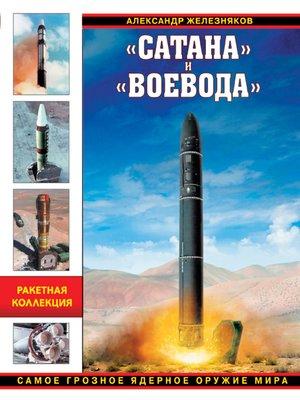 cover image of «Сатана» и «Воевода». Самое грозное ядерное оружие мира