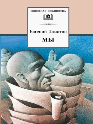 cover image of Мы (сборник)