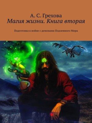 cover image of Магия жизни. Книга вторая. Подготовка квойне сдемонами ПодземногоМира