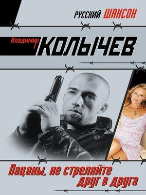 cover image of Пацаны, не стреляйте друг в друга