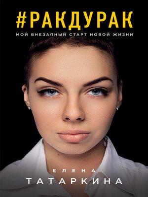 cover image of #ракдурак. Мой внезапный старт новой жизни