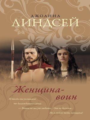 cover image of Женщина-воин