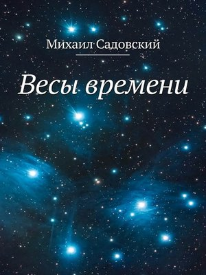 cover image of Весы времени