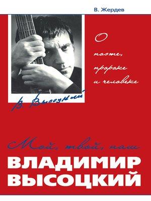 cover image of Мой, твой, наш Владимир Высоцкий. О поэте, пророке и человеке