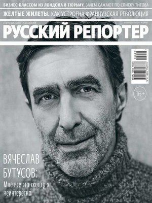 cover image of Русский Репортер 22-2019