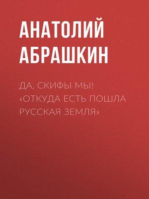 cover image of Да, скифы мы! «Откуда есть пошла Русская Земля»